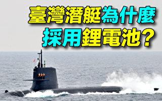 【探索時分】台灣潛艇為何用鋰電池?三大優勢