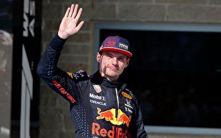 F1美國站 維斯塔潘杆位登頂 以12分優勢領跑