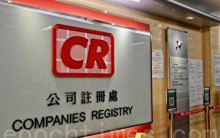 香港土地、公司註冊處 十一月起須實名查冊
