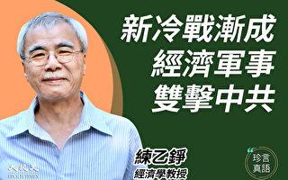 【珍言真语】练乙铮:对华投资须考虑两因素