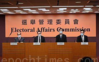 香港選管會公布立法會選舉指引