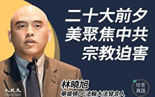 美聚焦中共宗教迫害 林曉旭披露更多內幕