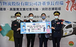 企业善心回馈 竹县警消获赠巡逻车及物资
