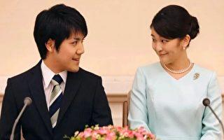 日本公主下嫁平民 拒絕王室的1.5億婚嫁費