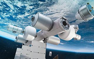 太空时代新篇章 蓝色起源计划打造商业太空站