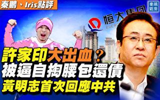 【秦鵬直播】黃明志流淚回擊中共封殺:人們覺醒
