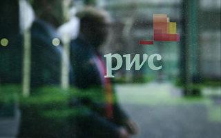 對恆大年報發表 「無保留意見」 PwC被查