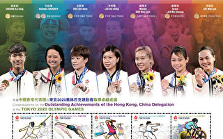 香港郵政明發售特別郵票 賀港隊在東奧取得佳績