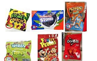 大麻產品偽裝成零食出售 當心兒童誤食