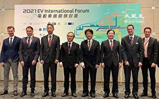 電動車研討會 促台灣充電基礎設施優化