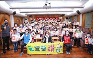 宜县语文竞赛颁奖 期许宜兰囝仔再创佳绩