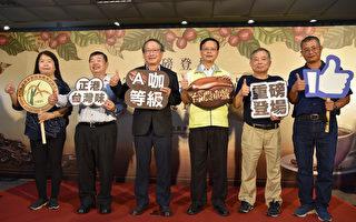 台灣首個本土育成咖啡品種「台農1號」