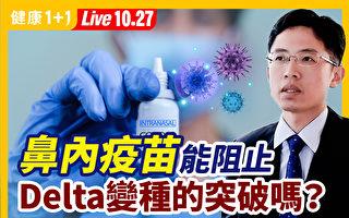 【健康1+1】鼻疫苗能阻止Delta變種突破?