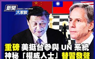 【新聞大家談】美挺台參與UN機構 能否破陣?