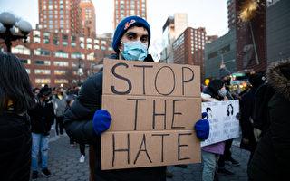 亚裔人士质疑洛县反亚裔仇恨犯罪上升的报告