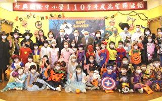 新興國際中小學國際日 32國多元創意進場