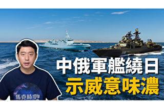 【马克时空】中俄军舰绕日示威 或助日本军费翻番