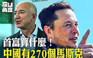 【有冇搞錯】首富算什麼!中國有270個馬斯克