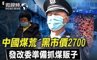 【微视频】中国煤荒 黑市价暴涨 油价14连涨